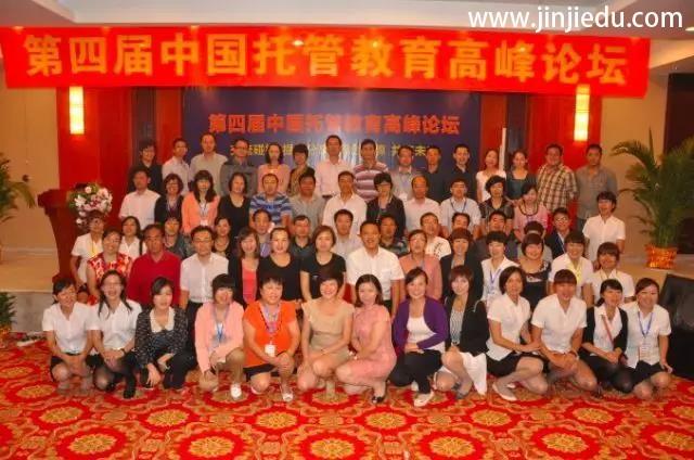 邀请函   第四十四届中国托管教育高峰论坛诚邀您来