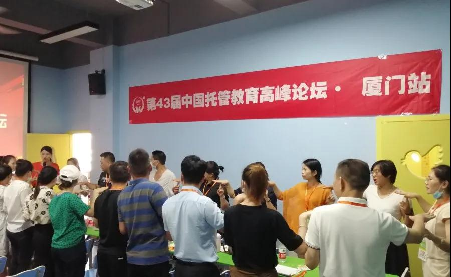 邀请函   第四十五届中国托管教育高峰论坛诚邀您来